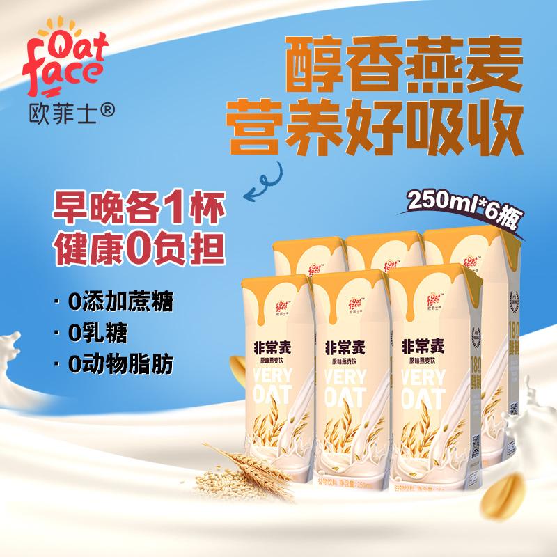 欧菲士燕麦奶0添加蔗糖咖啡大师燕麦拿铁植物蛋白奶饮料250ml*6