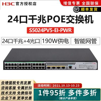 华三(H3C)S5024PV5-EI-PWR 24千兆电口+4千兆光口二层网管企业级网络交换机 管理型POE供电240W