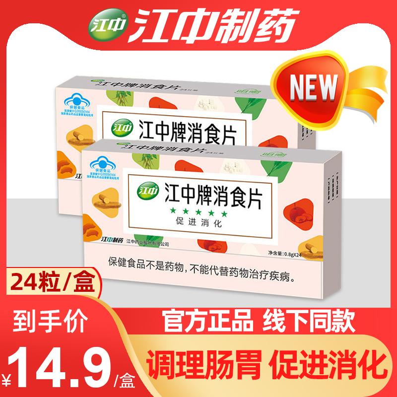 江中牌健胃消食片24片肠胃消化不良