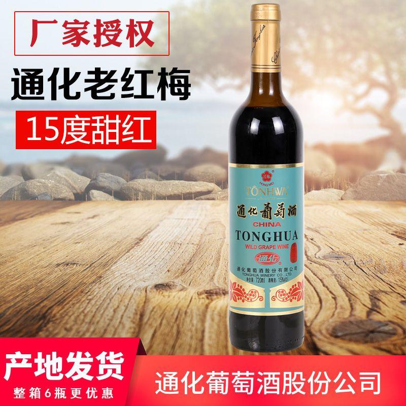 通化15度红梅山甜型甜红酒正品果酒