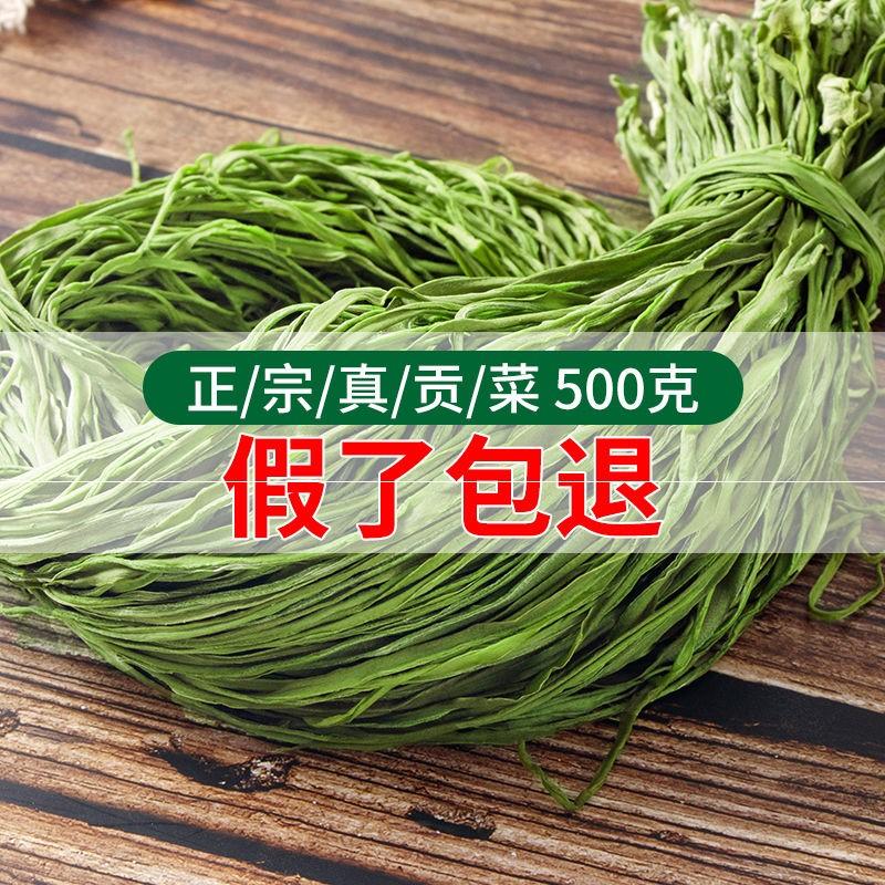 贡菜干贡菜干货苔干菜苔菜干响菜脱水蔬菜新鲜干菜土特产