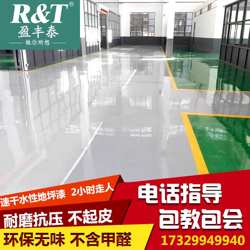 水性地坪漆环氧树脂水泥地面漆耐磨防水自流平室内家用油漆地板漆