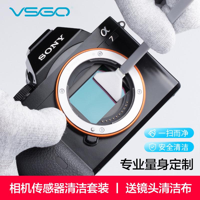 VSGO威高CMOS清洁套装 专业相机传感器清洁棒清洁剂佳能尼康APS全画幅单反CCD清洗液索尼微单感光器清理工具