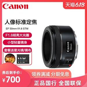Canon/佳能EF 50mm f/1.8 STM大光圈人像标准定焦镜头小痰盂数码单反相机三代全画幅人物摄影501.8入门铁痰盂