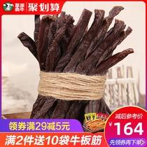 500g藏族牛肉干风干蚝牛肉干散装小包装四川特产手撒风干牦牛肉干