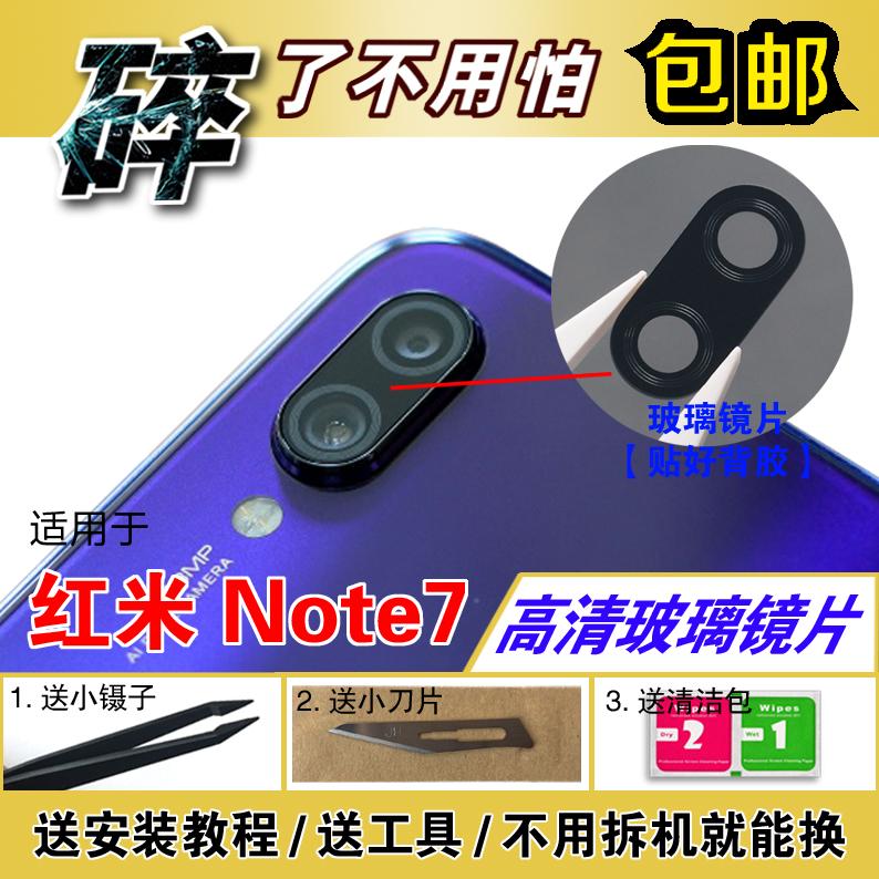 10月11日最新优惠小米红米Note7后置摄像头玻璃镜片 Note7pro照相机镜面原装镜头盖