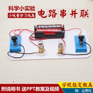 小玩童科学教具拼装小学生电路实验科技小制作电路串并联物理34