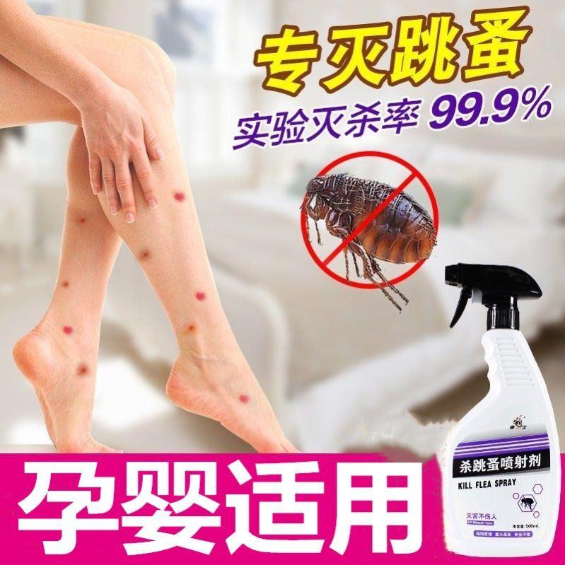 跳蚤杀虫剂家用床上高效婴儿床户外瓶装药水清除杀灭狗蚤