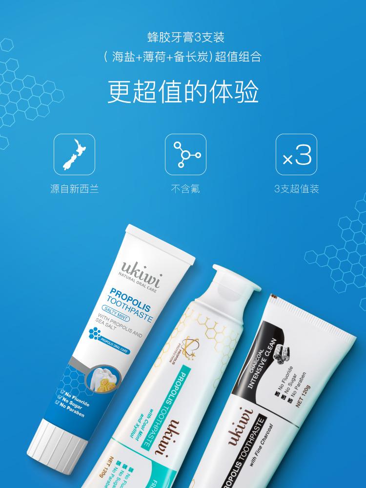 小五推荐 纽西小精灵天然蜂胶牙膏3支(120g+120g+90g)4.1
