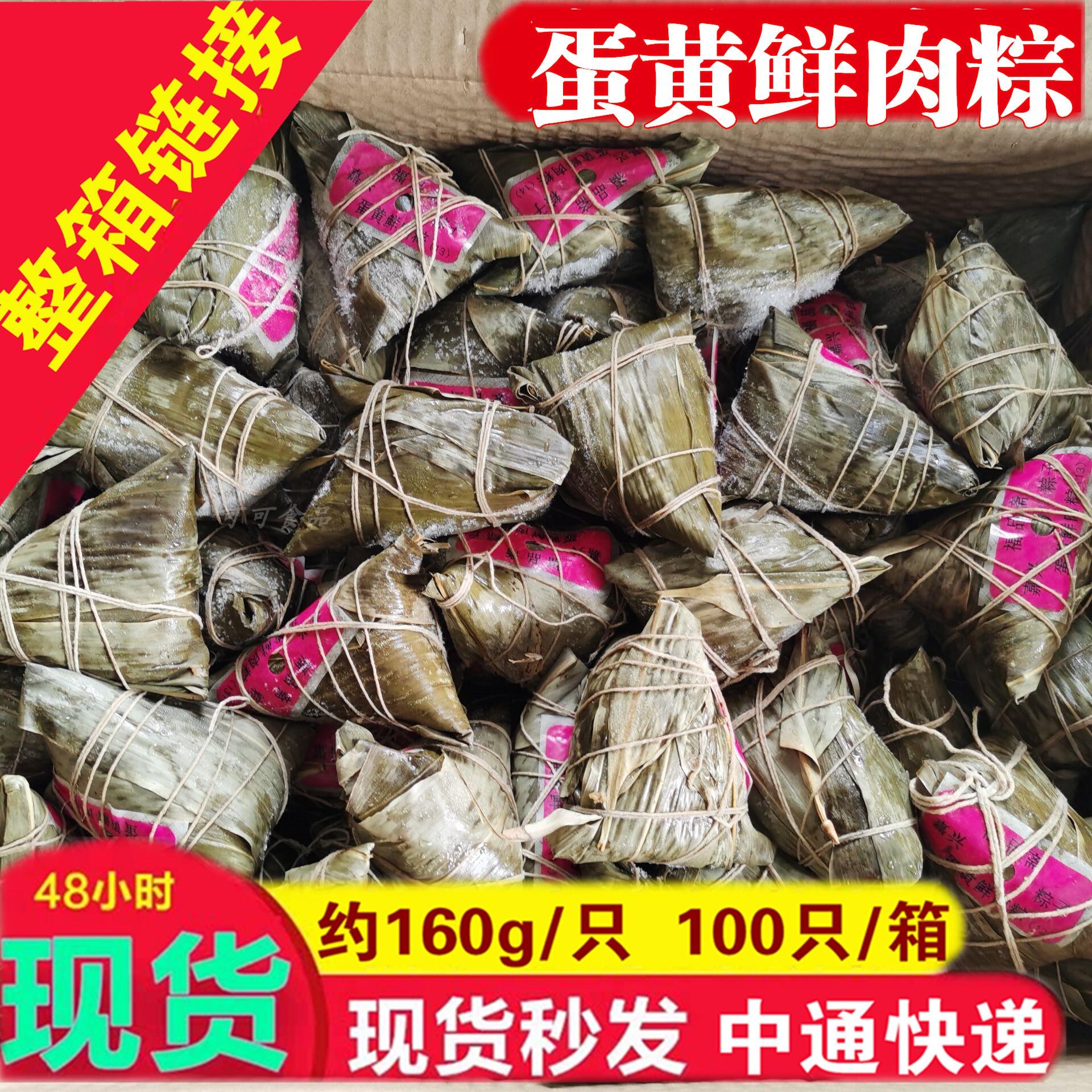 嘉兴粽子 蛋黄肉粽 肉粽 鲜肉粽 160g*100个散装 整箱 端午节粽子