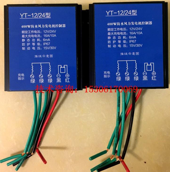 400W600W12V/24V вентилятор генератор водонепроницаемый контролер автоматическая признание переключение уличные монитор бесплатная доставка