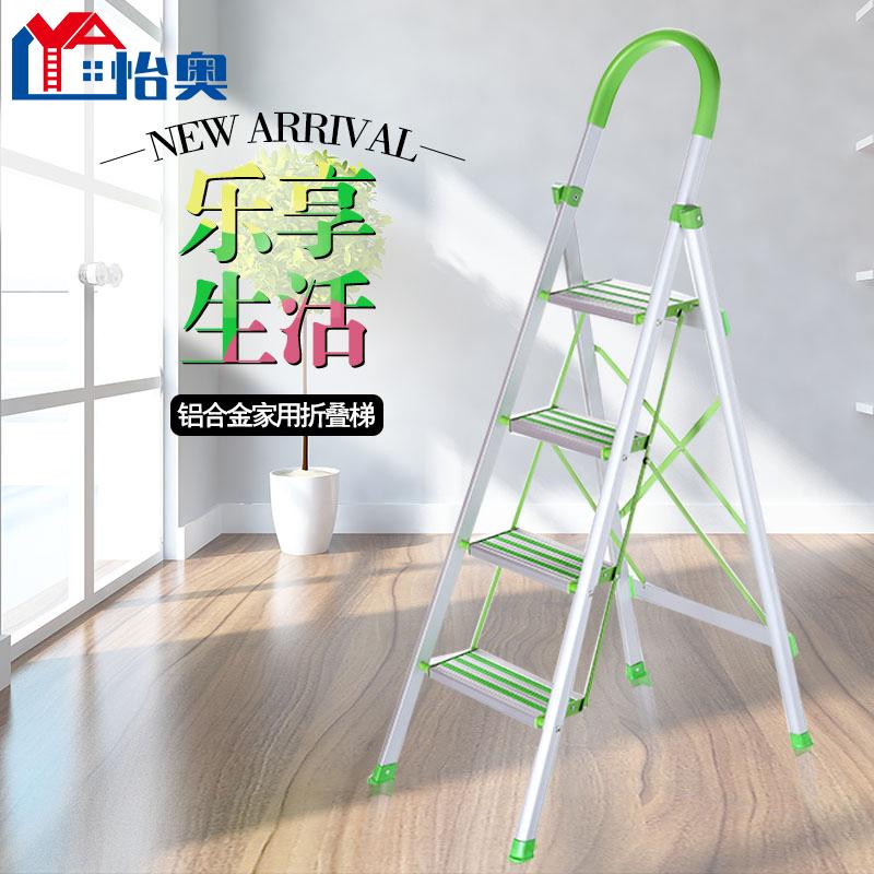 怡奥家用折叠梯子铝合金加厚人字梯室内四五步工程楼梯凳扶梯登高