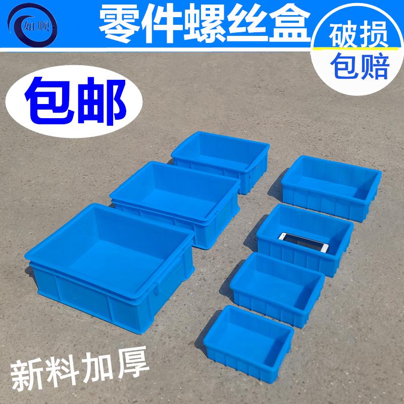 加厚塑料零件盒工具貨架收納箱倉庫周轉筐五金元件螺絲物料小盒子