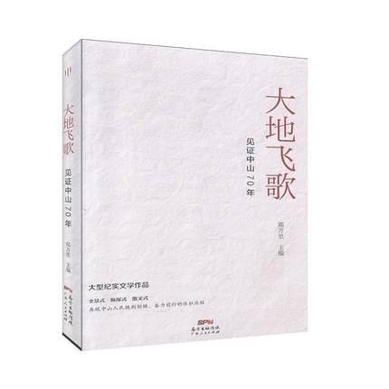 大地飞歌:见证中山70年正版M库郑万里广东人民9787218142135