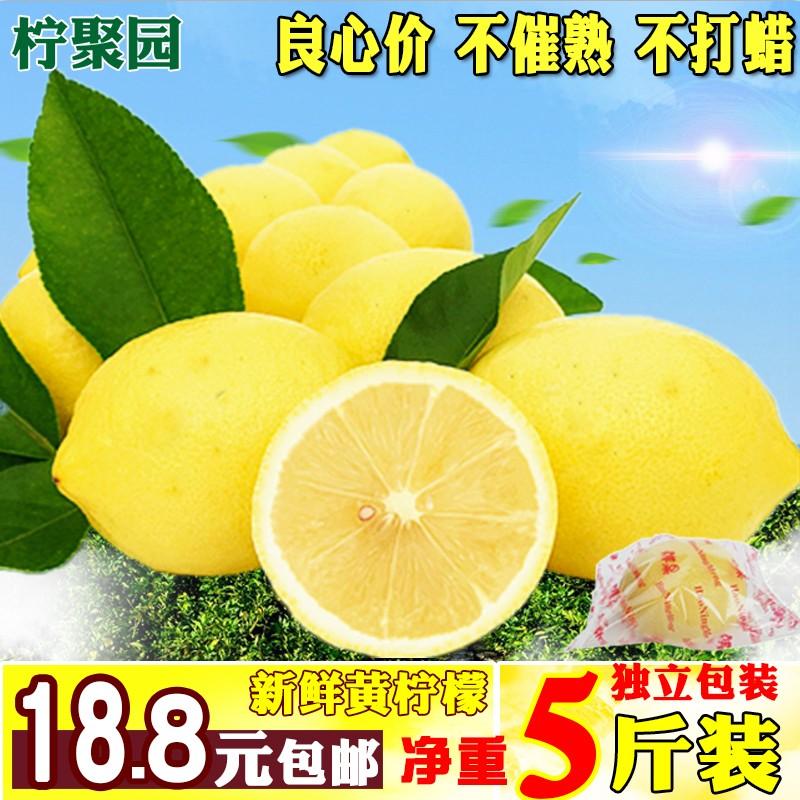 券后18.80元【柠聚园】5斤装安岳新鲜水果黄柠檬