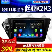 起亞K2K3導航大屏安卓導航一體機4G車載導航中控顯示屏智能車機
