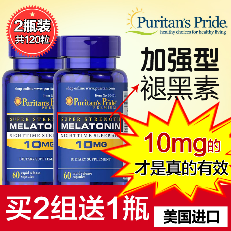 美国褪黑素片melatonin退黑素睡眠片可搭配维生素b6片非咀嚼软糖