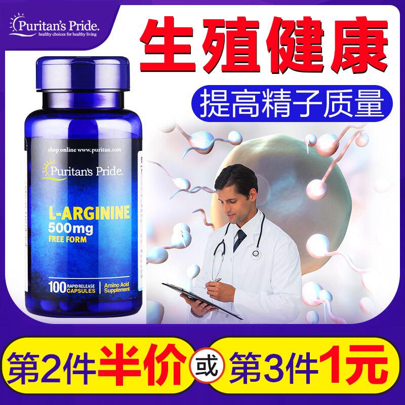 普丽普莱精氨酸增强性功能男性一氧化氮胶囊男性持久力精氨酸粉