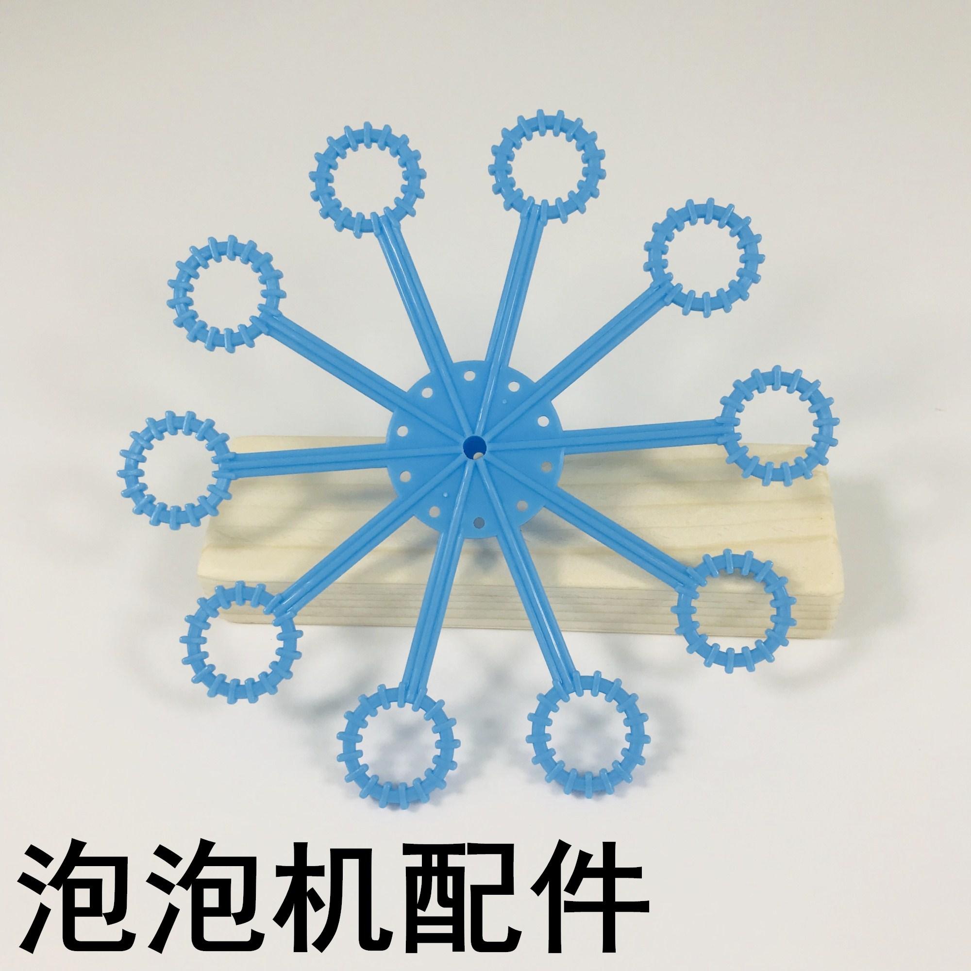 科技小制作diy泡泡机转轮叶轮转盘吹泡泡机配件手工模型杆棍转叶