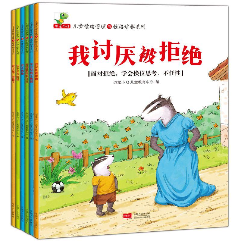 儿童情绪管理与性格培养系列绘本故事图画书3-4-5-6周岁7-8岁婴幼儿园宝宝中班大班一年级小孩子阅读物图书籍 情商早教课外畅销书