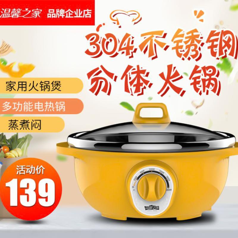 分体式电火火锅家用多功能304不锈钢插煮锅电热火锅大容量分离式