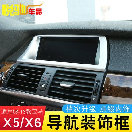 适用于08-13款宝马老X5导航框装饰贴 老X6导航屏装饰框内饰改装贴