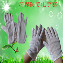 Anti-static stripe gloves anti-skid point operation gloves dust-free gloves labor protection Dust Gloves 10 double price