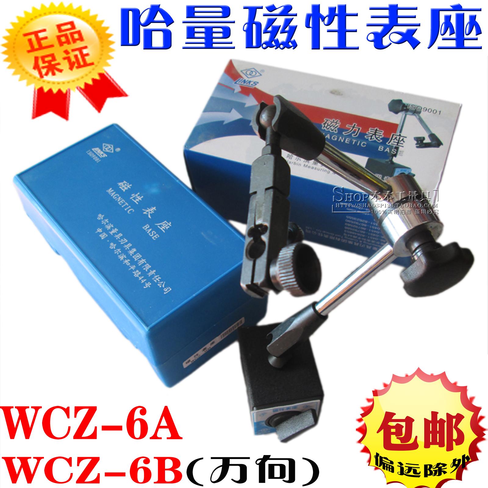 Подлинный количество диск микрометр стол магнитный табличный блок / универсальный может магнитный табличный блок WCZ-6A/WCZ-6B