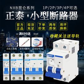 品牌特卖正泰NXB昆仑小型断路器空气开关家用保护器DZ47升级款图片