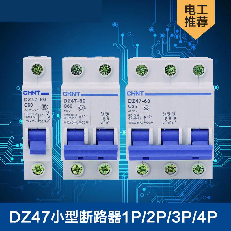 正泰 空开 小型断路器 空气开关 DZ47 DZ158 1P2P3P4P C1A-125A