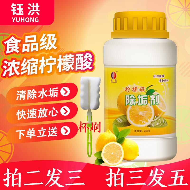 柠檬酸除垢剂去热水器电水壶除水垢清洗剂强力清除剂食品级清洁剂