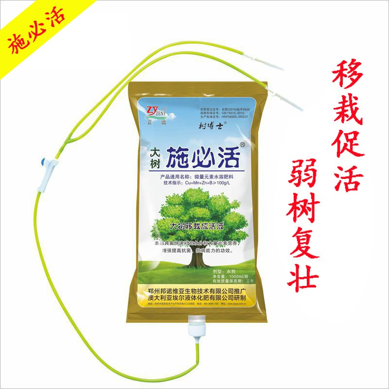 Hanging bag nutrient solution application will lead to the rooting and germination of living trees and rejuvenation of big trees. Transplanting nutrient solution hanging needle solution infusion bag