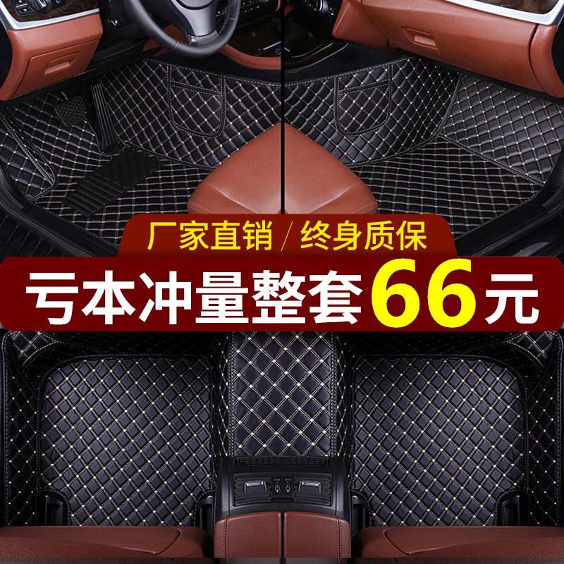 全包围皮革专车专用汽车脚垫大包围易清洗地毯垫车垫脚踏垫防滑垫