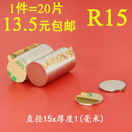 强力磁铁强磁圆形小磁铁D15*1附3M胶 箱包磁铁婚车钕磁铁吸铁石