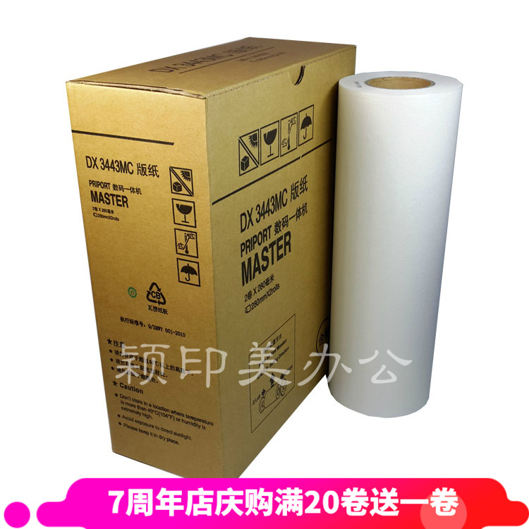 Y & M is suitable for Ricoh dx3443mc digital one off machine master paper cp6302c 6302 6303 dx3443 speed printing machine wax paper Ricoh dd3344c printing machine Ricoh 3443 master paper