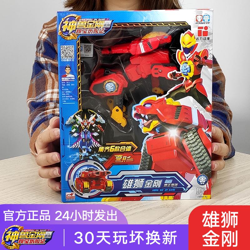 神兽金刚玩具6合体变形机器人4套装天神地兽男孩儿童玩具雄狮金刚