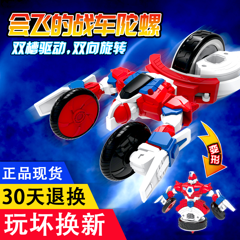 灵动正版魔幻陀螺3之机甲战车2代超变梦幻旋转陀螺战斗王儿童玩具