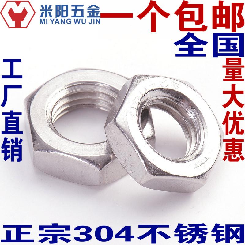 304不锈钢六角细牙薄螺母M27M30M33M36M39M42M45M48M52*1.5*2*3*4