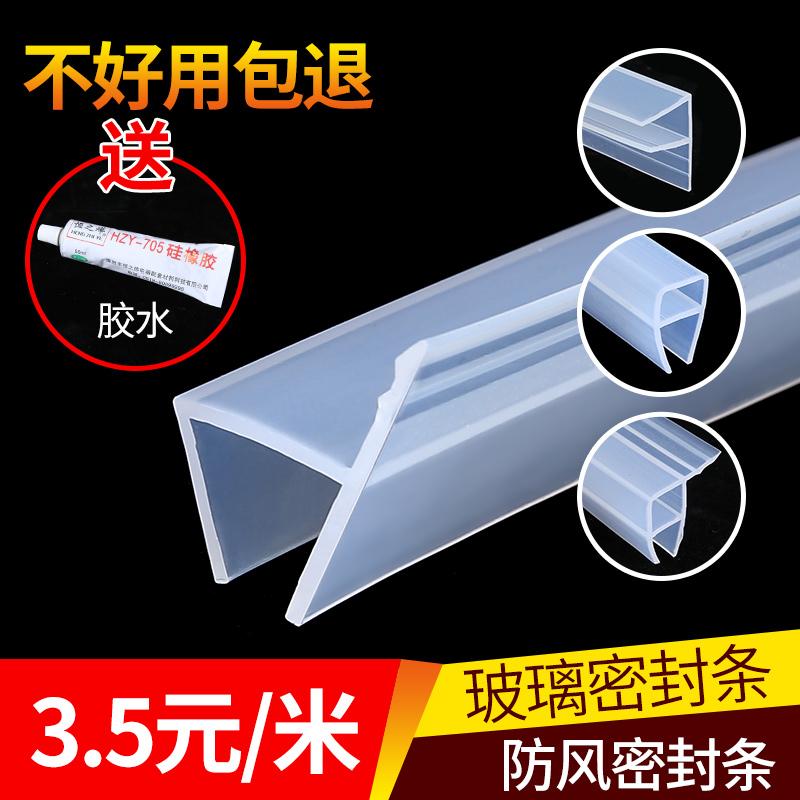 门缝防风档条h型浴室防水胶条