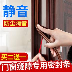 防盗门密封条门窗缝隙隔音门贴门缝门底窗户挡风神器门框防风胶条
