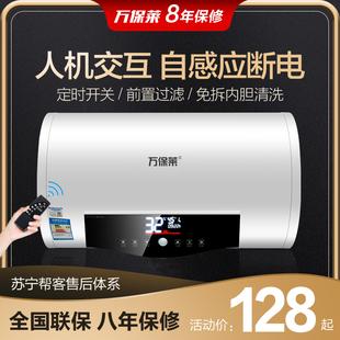 万保莱DSZF-40FX电热水器家用储水式卫生间壁挂式洗澡40506080L升品牌