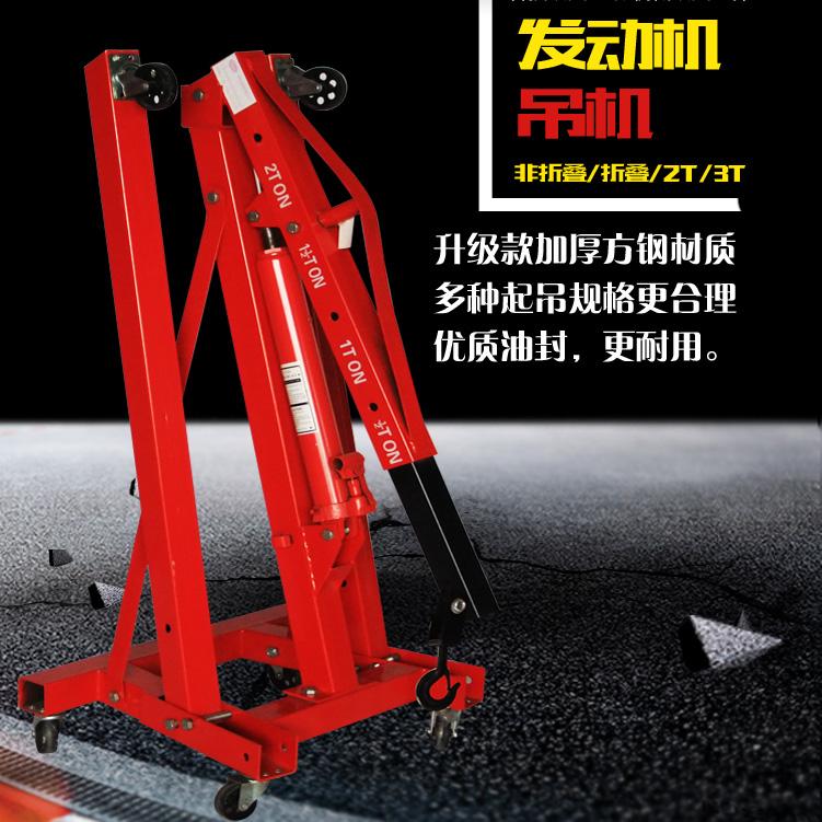 折叠小吊机液压汽车发动机吊架引擎起重2吨3移动吊车修理厂千斤顶