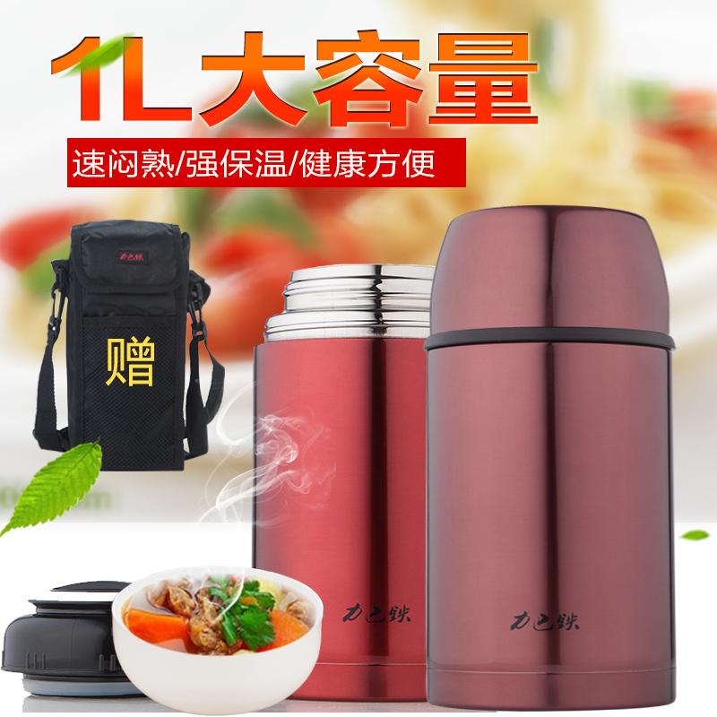 力巴鐵燜燒罐保溫桶湯罐 不鏽鋼保溫壺真空燜燒壺燜燒杯飯盒1L