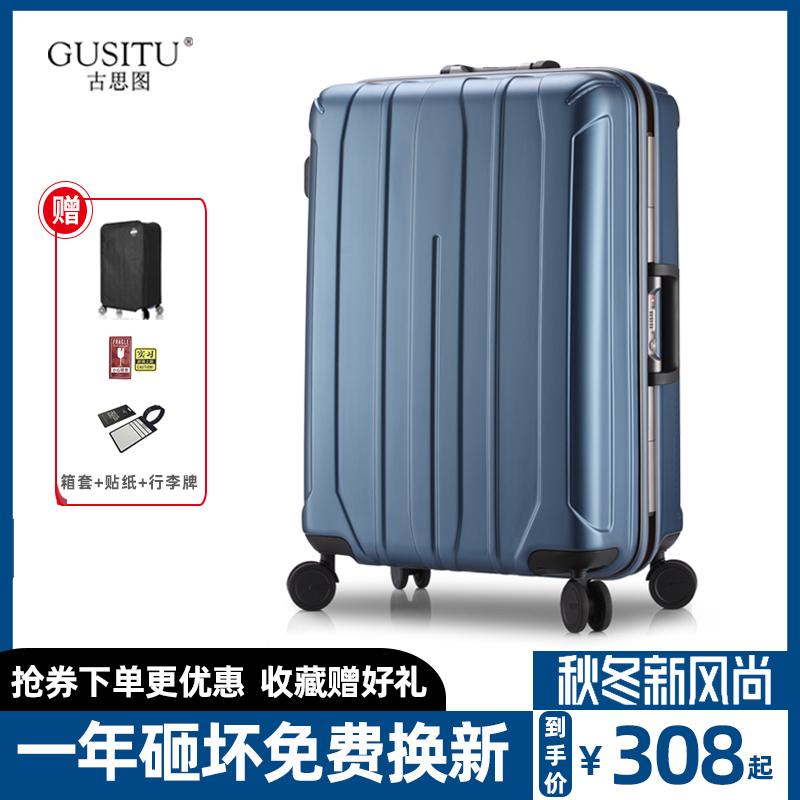 古思图纯PC铝框行李箱金属锁 静音万向轮旅行商务拉杆箱20 24寸28