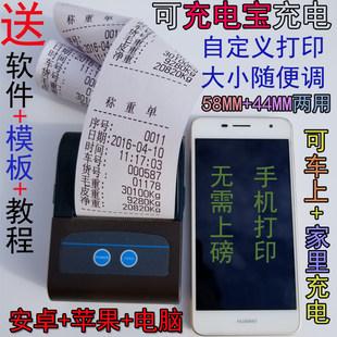 44MM跟58MM便携式蓝牙磅单打印机地磅过磅单小票随意打榜单称重单
