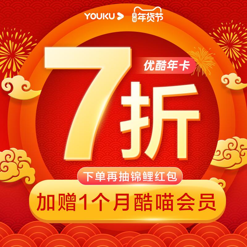 优酷vip会员12个月youku会员视频年卡365天