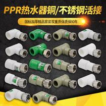 PPR活接熱水器太陽能壁掛爐活接4分20海爾史密斯PPR水管管材配件