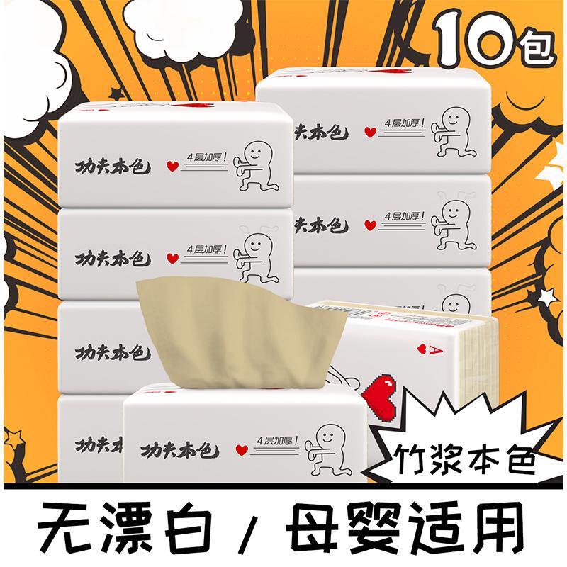 植护竹浆本色抽纸10包面巾纸巾抽取式纸巾家庭装实惠卫生纸