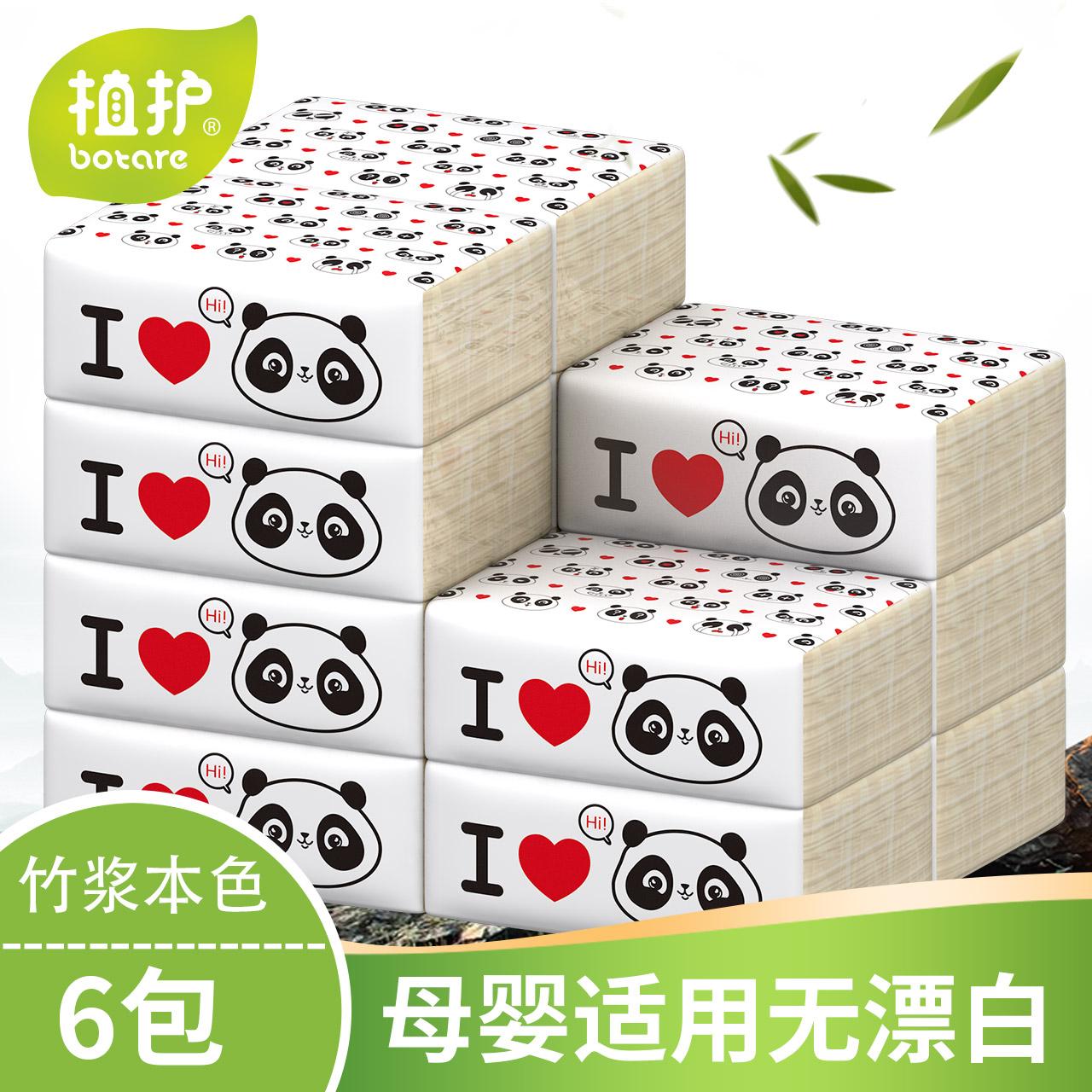 植护竹浆本色抽纸6包抽取式纸巾卫生纸家用餐巾纸实惠