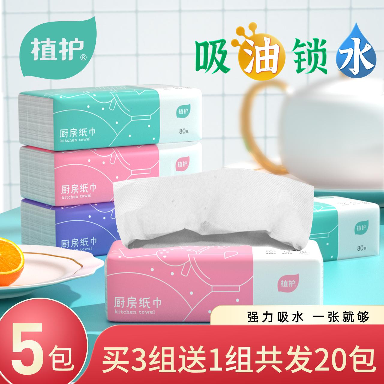 植护厨房用纸可代替抹布植护吸水吸油纸巾擦油纸去油炸卫生抽取式